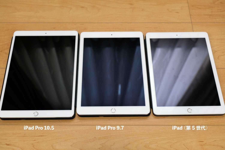iPad Pro 10.5とiPad Pro 9.7とiPad 第5世代 光の反射