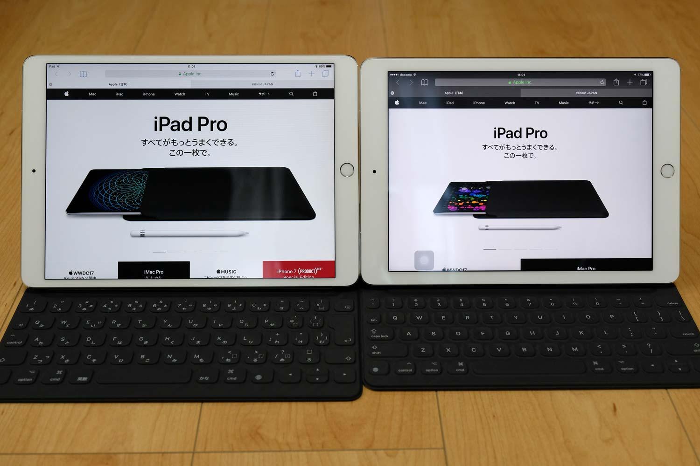 iPad Pro 10.5とiPad Pro 9.7 比較