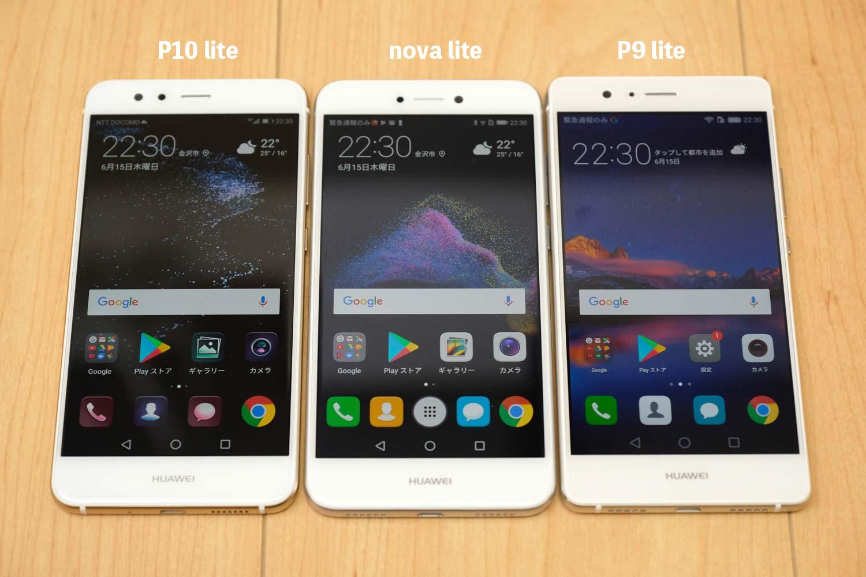 P10 lite、nova lite、P9 lite 外観比較