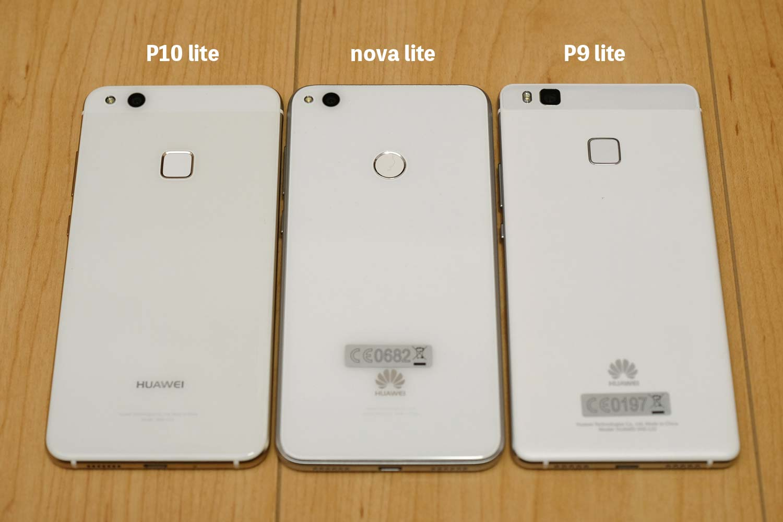P10 lite、nova lite、P9 lite 背面パネル 比較