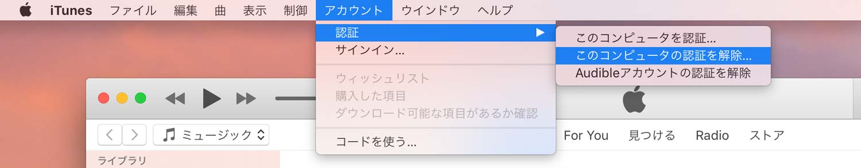 iTunesの認証解除