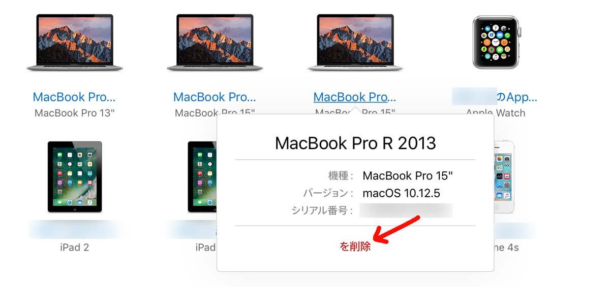 Apple IDからデバイスを削除