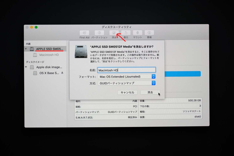 ディスクユーティリティ SSDの全消去
