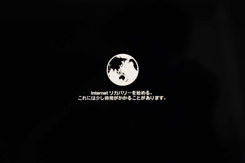 インターネットリカバリー 起動画面