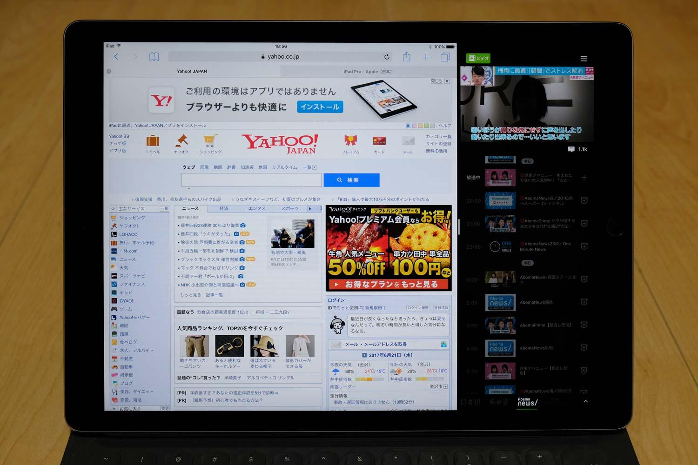 iPadの画面分割