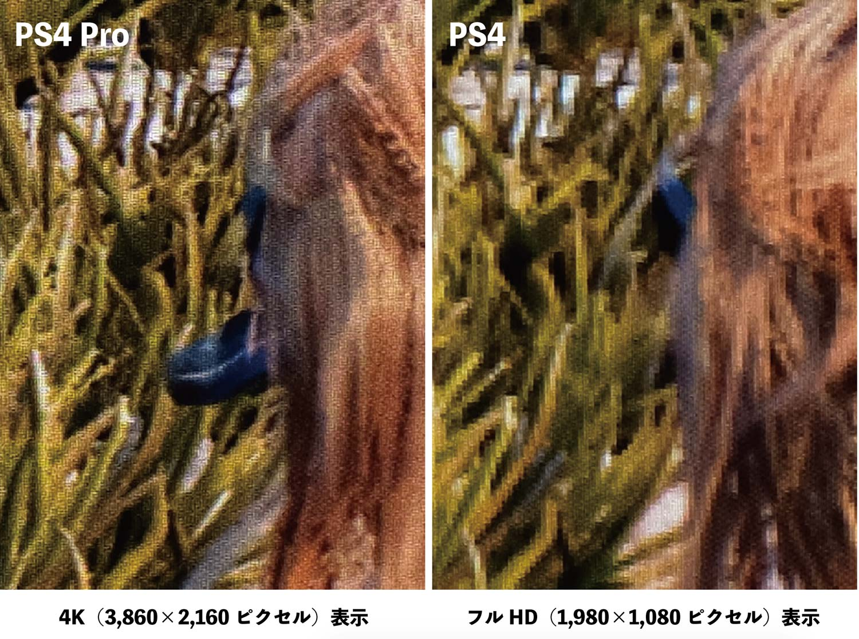 PS4 Pro 4Kと2K 比較2