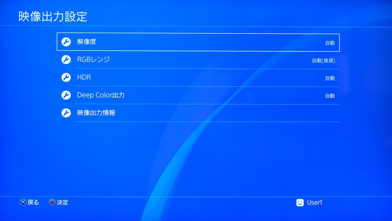 PS4 映像出力情報