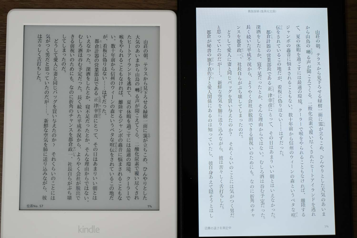 Kindle vs Fire HD 8
