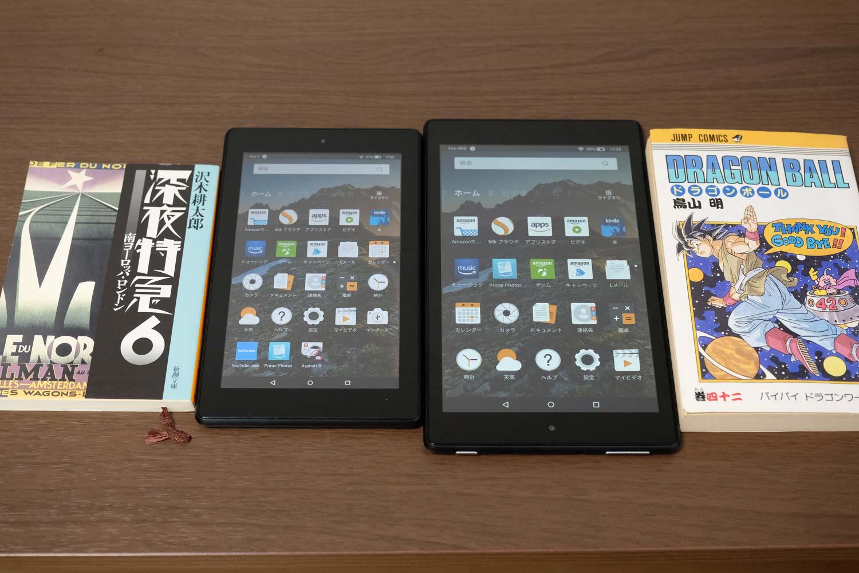 Fire 7 vs Fire HD 8 単行本と文庫本比較