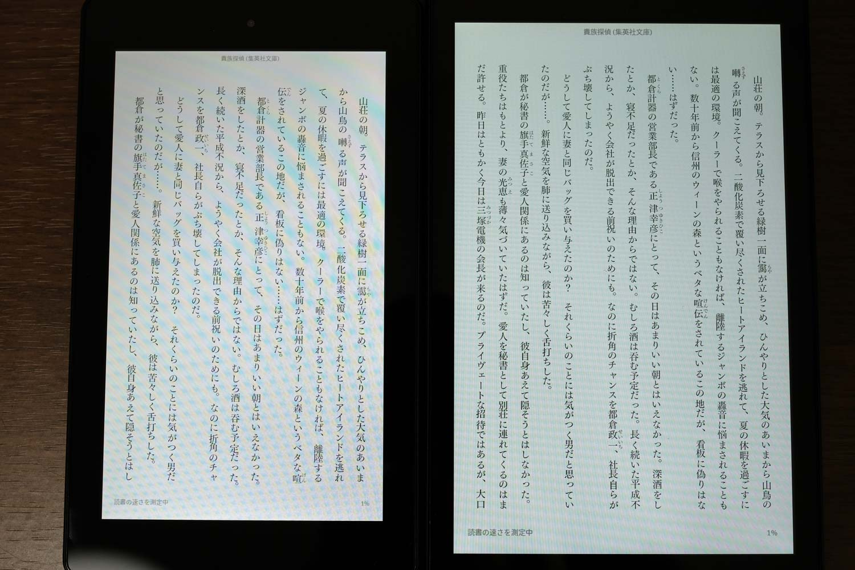 Fire 7 vs Fire HD 8 Kindle本