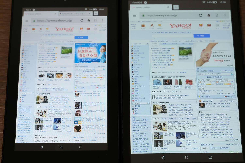 Fire 7 vs Fire HD 8 ディスプレイ解像度