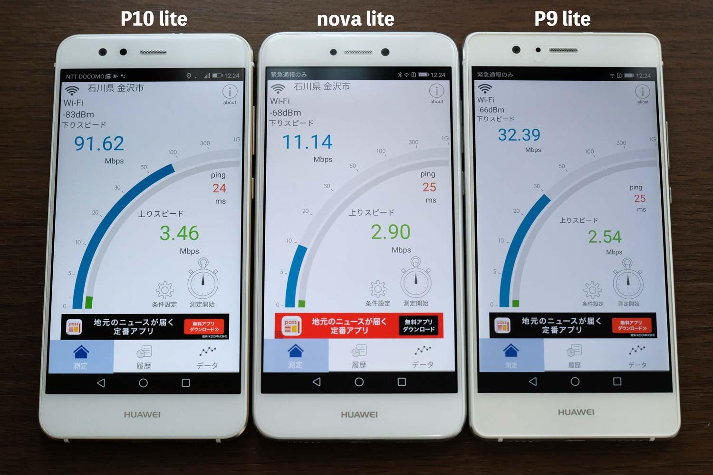 P10 lite、nova lite、P9 lite のWi-Fi通信