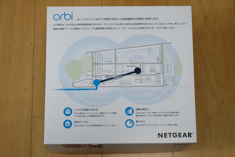 NETGEAR Orbi ネットワーク