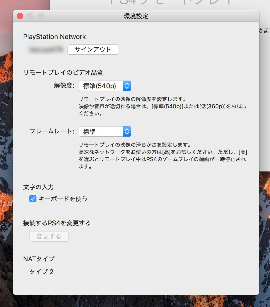 PSリモートプレイ 解像度とフレームレートの設定