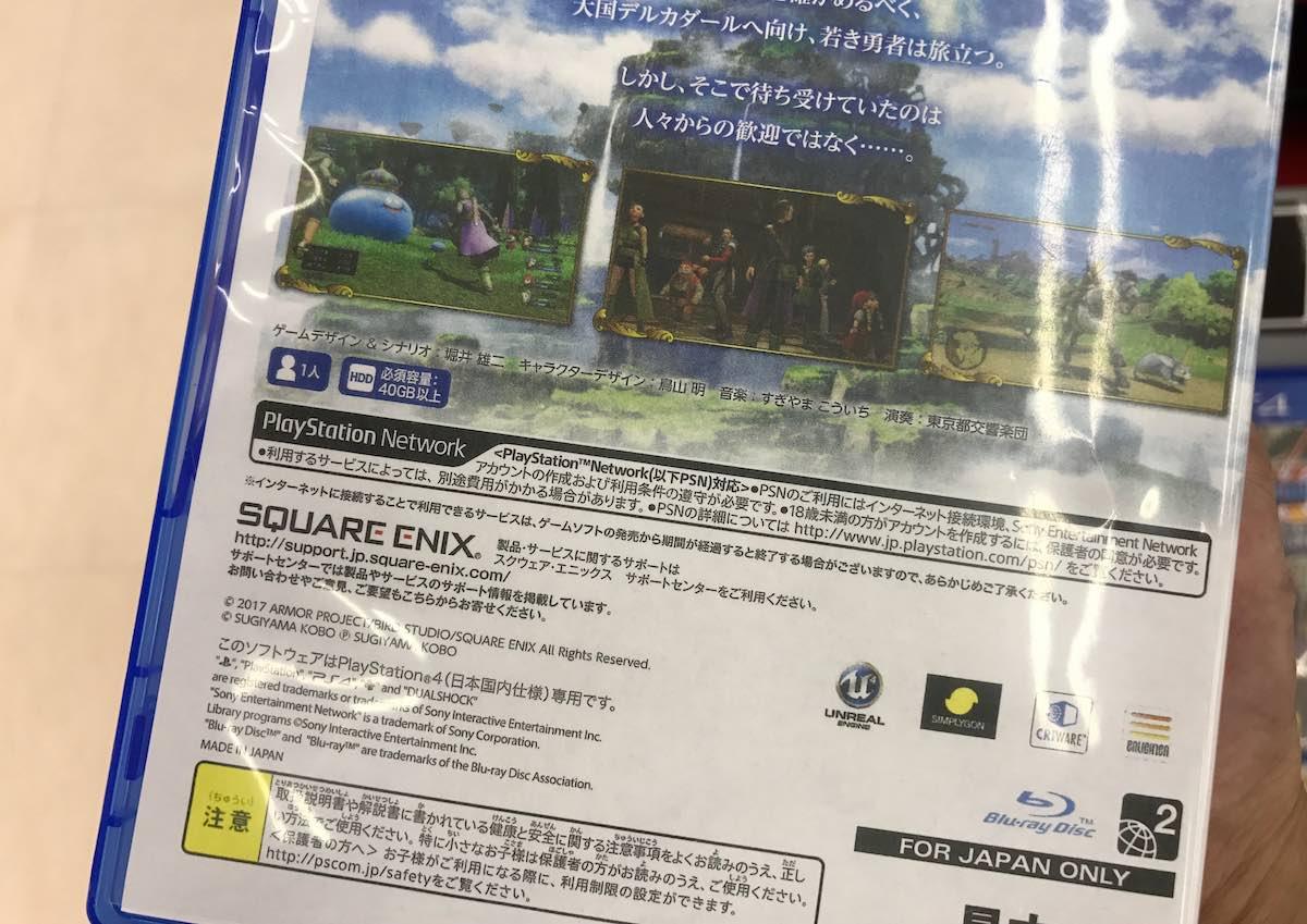 ドラクエ11 PS4 Pro ENHANCED 非対応