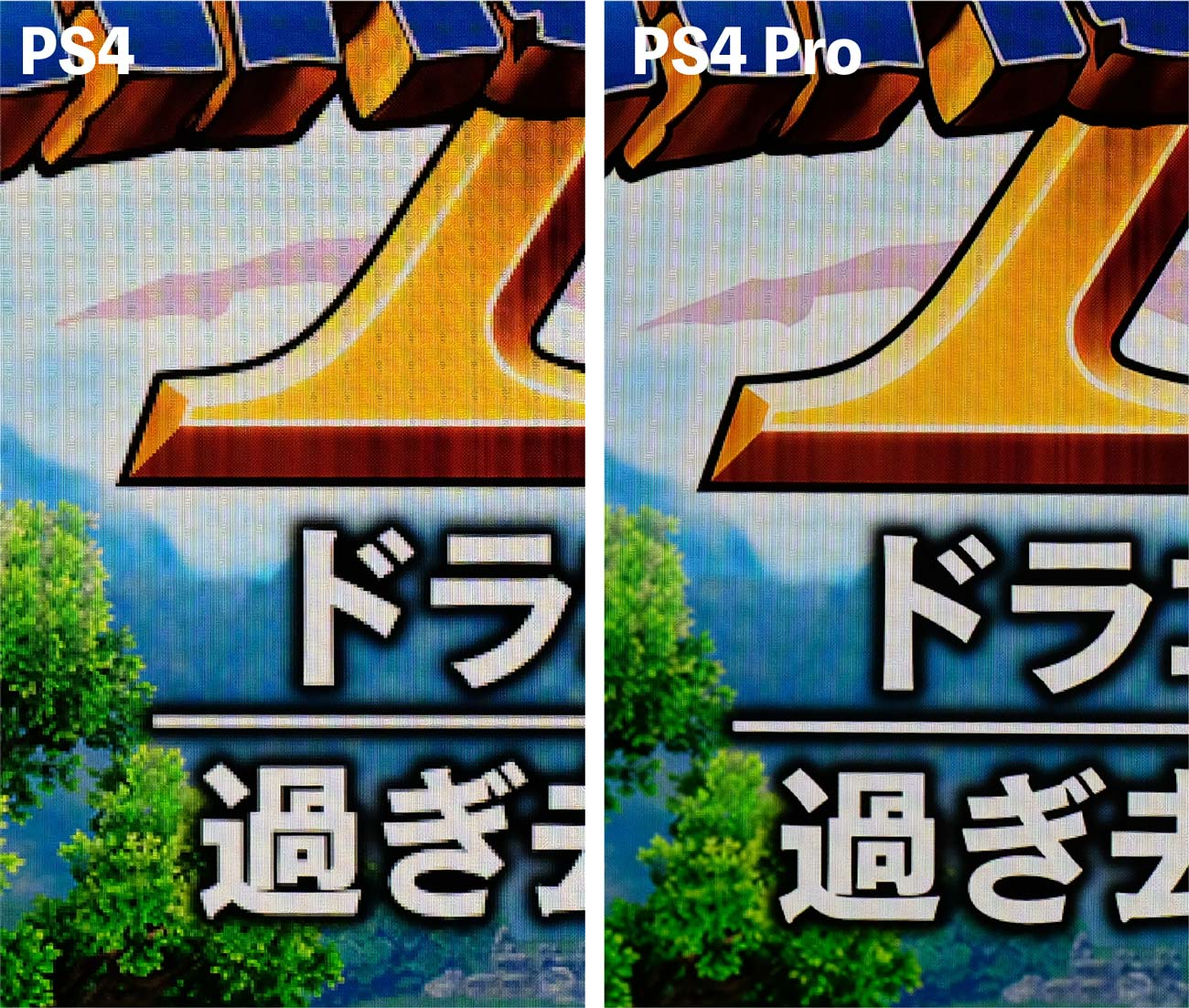 ドラクエ11 PS4 vs PS4 Pro 4K画質1