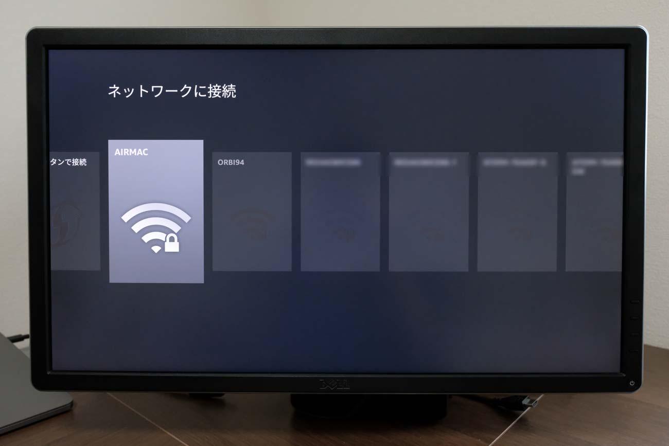 Fire TV Stick ネットワーク接続