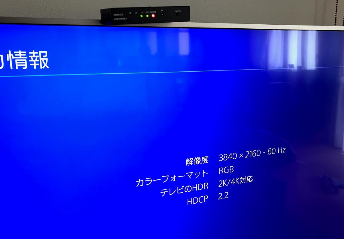 4K60Hz HDR出力の確認