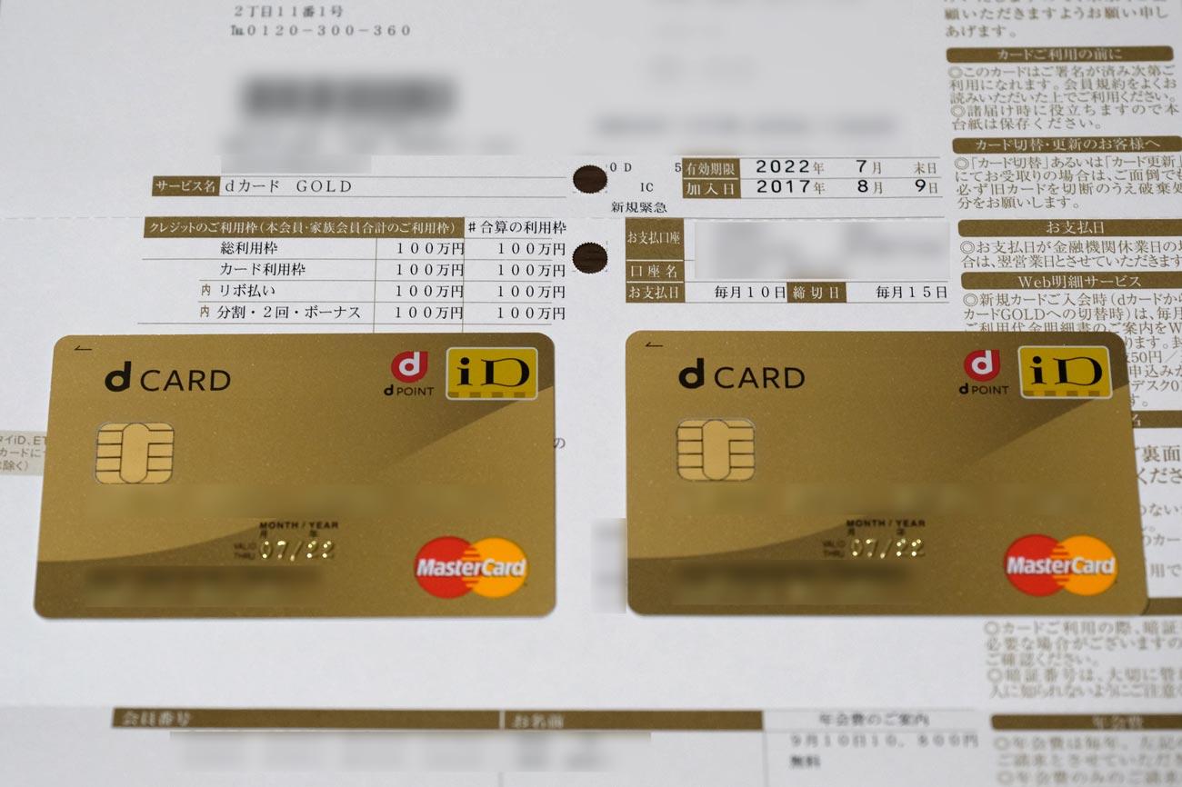 dカードGOLD/dカードGOLD 家族カード
