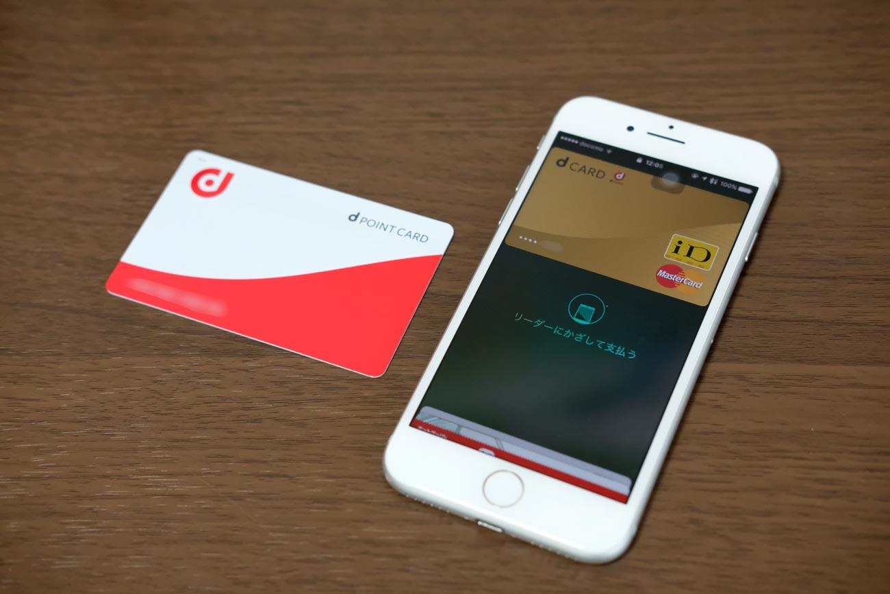 dポイントカードとApple pay