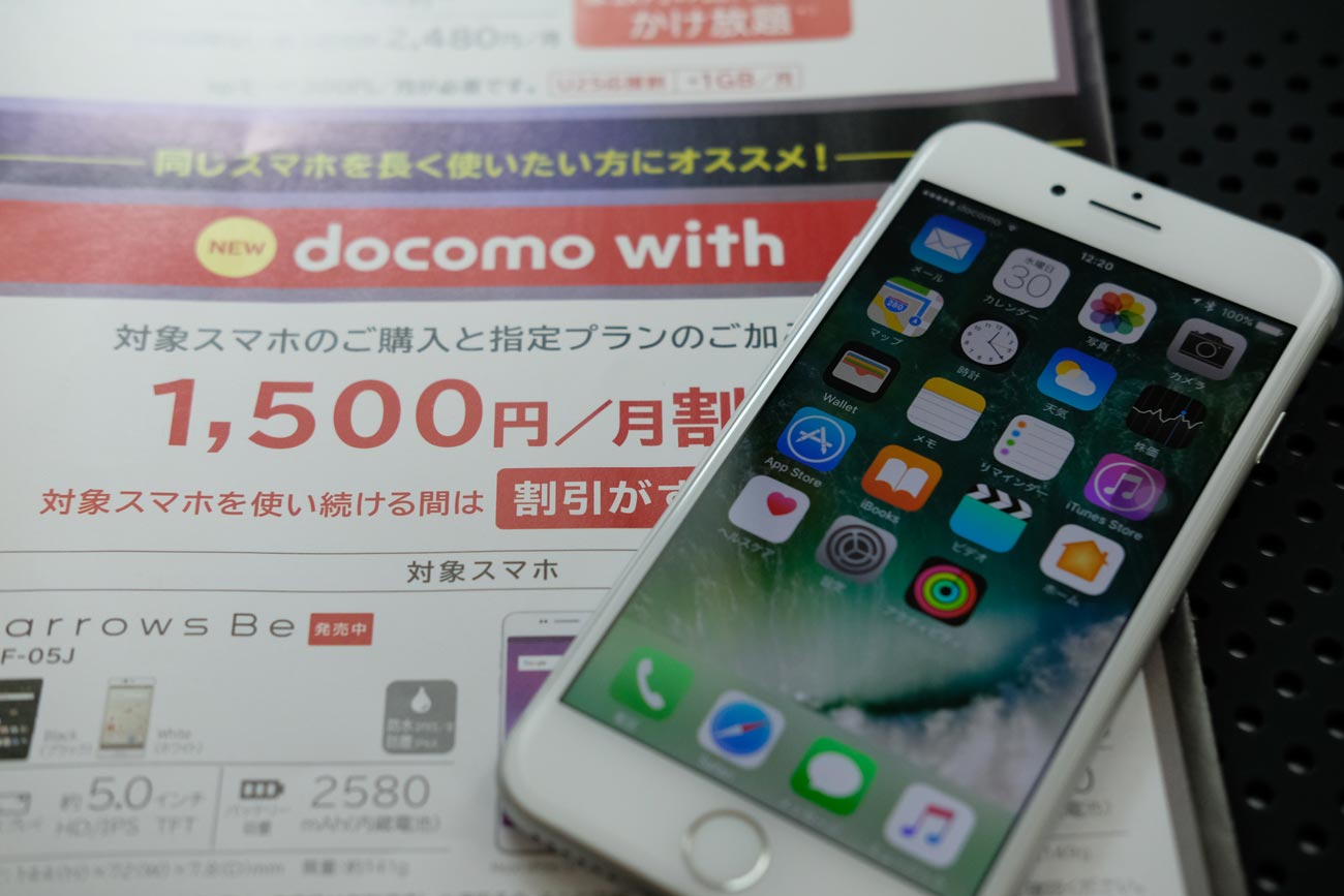 docomo with iPhone