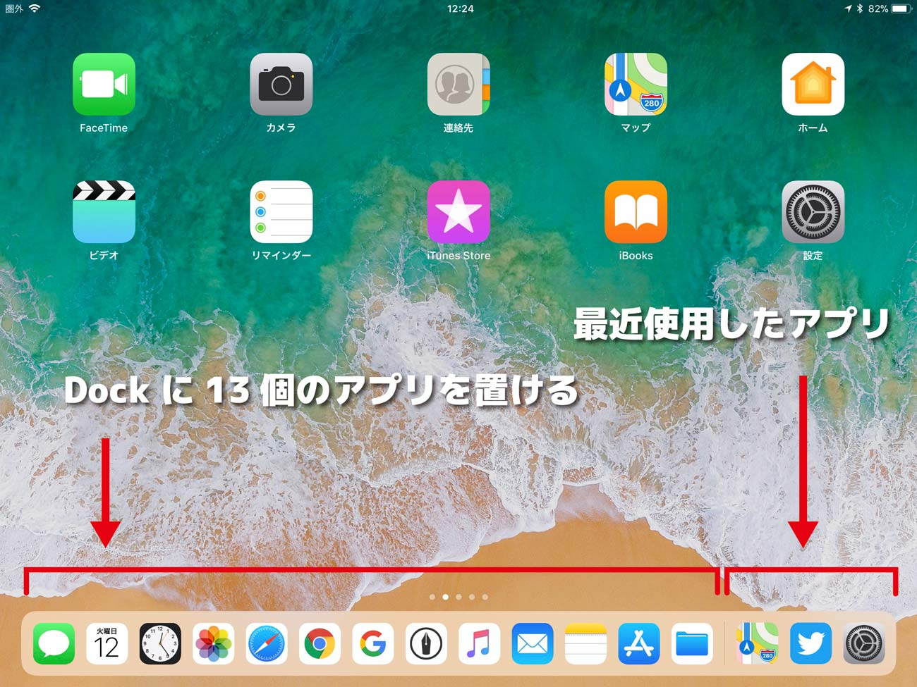iOS11 iPad 新しくなったDock