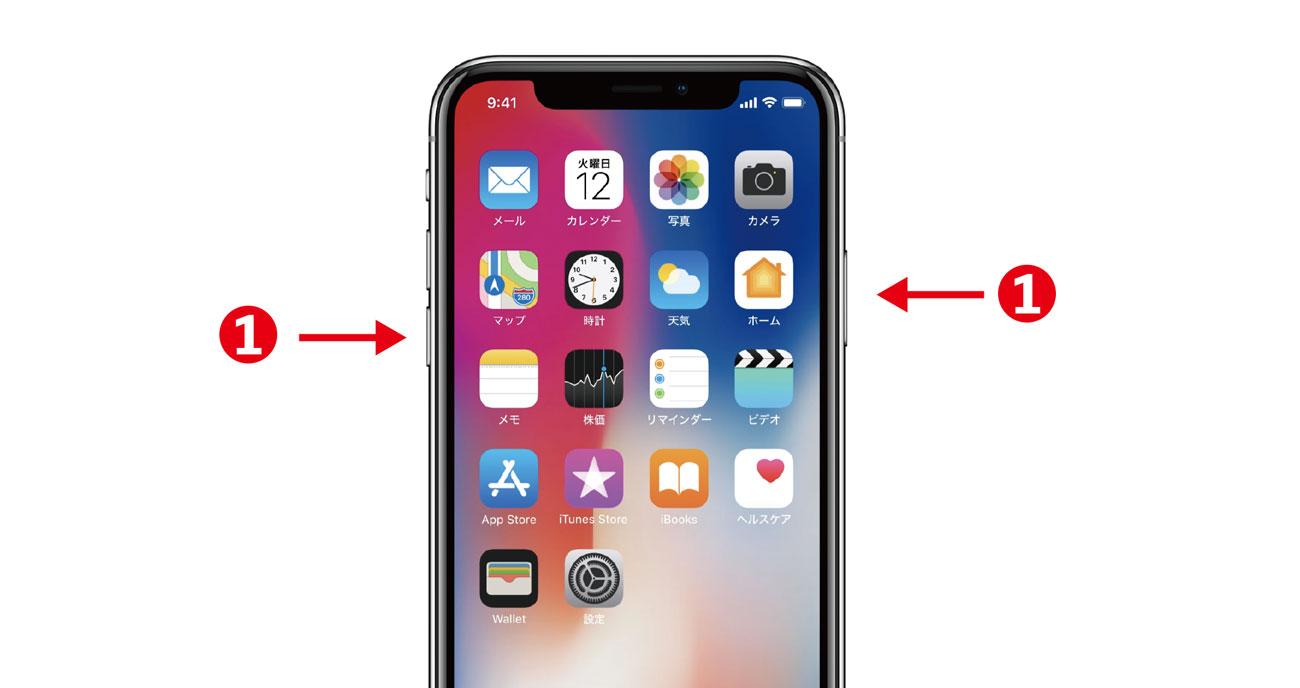 iPhoneX/7強制再起動