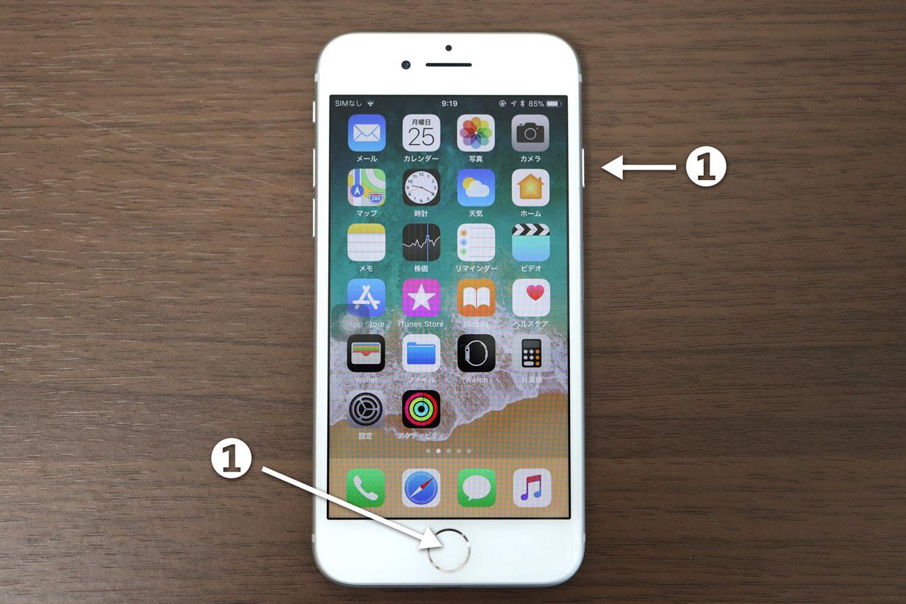 iPhone6s 強制再起動