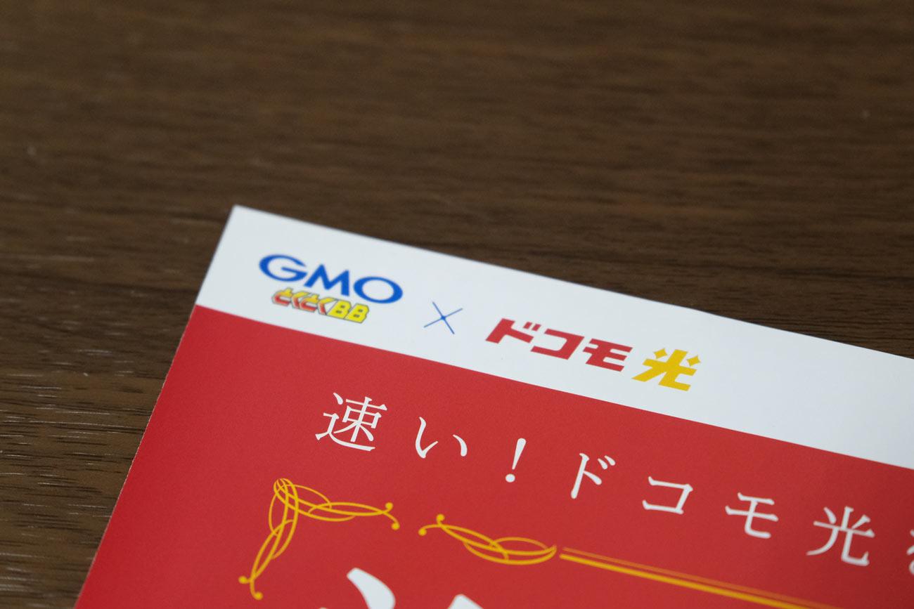 GMO ドコモ光