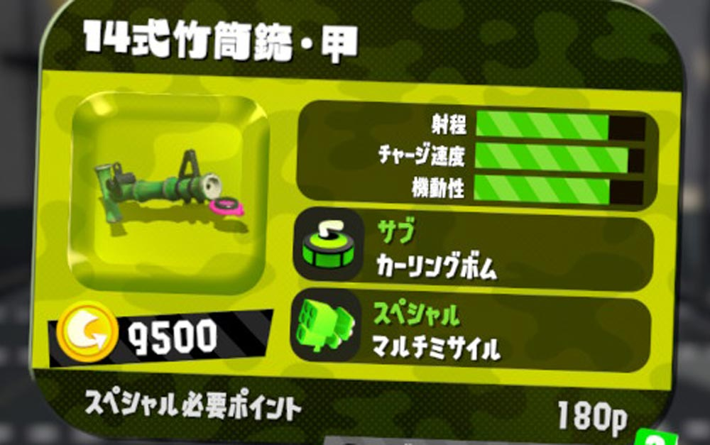 14式竹筒銃・甲 性能