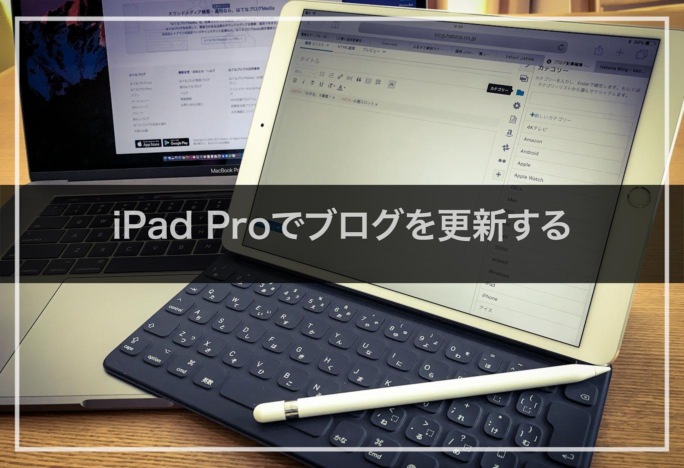 iPad Proでブログを更新する