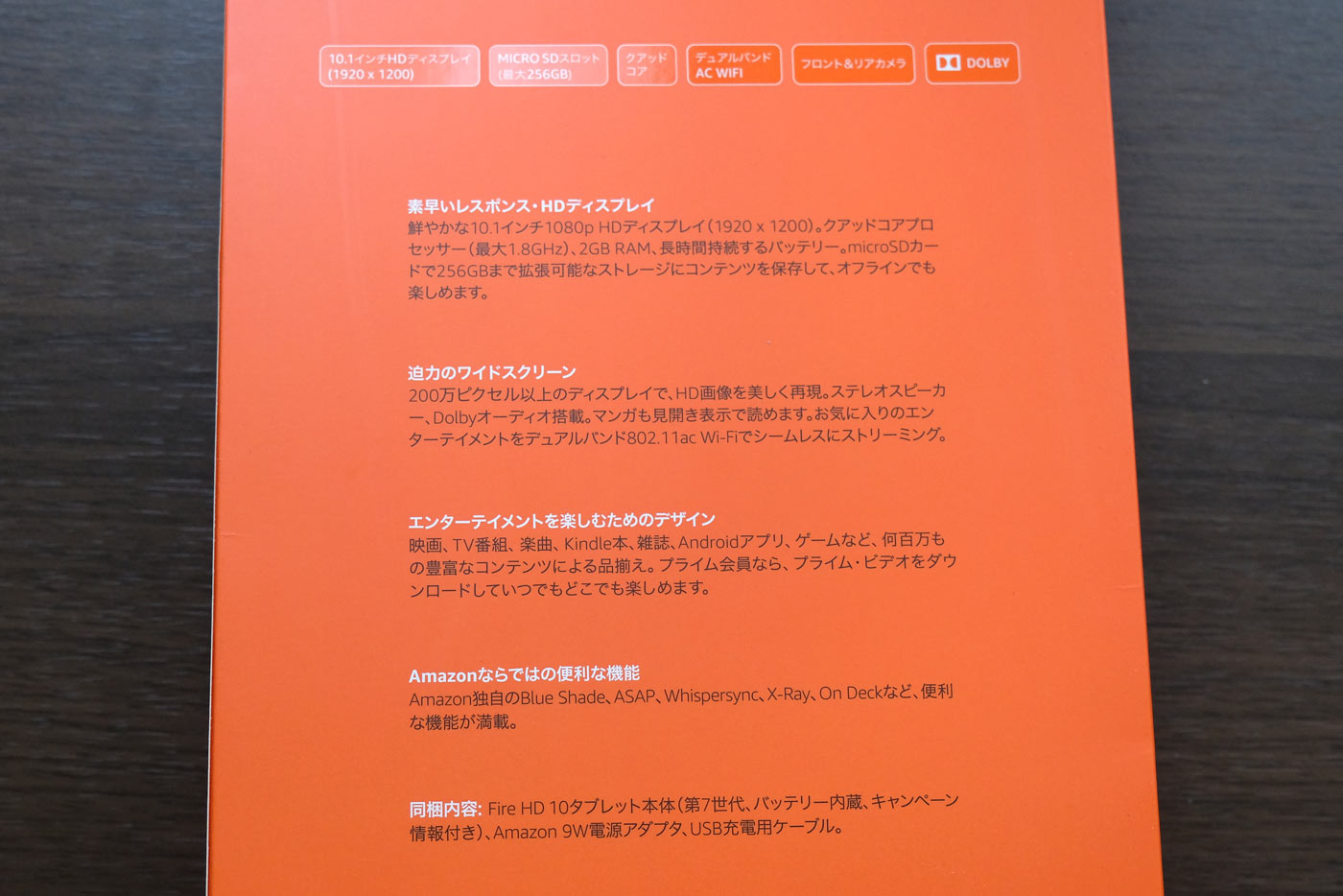 Fire HD 10 パッケージ裏