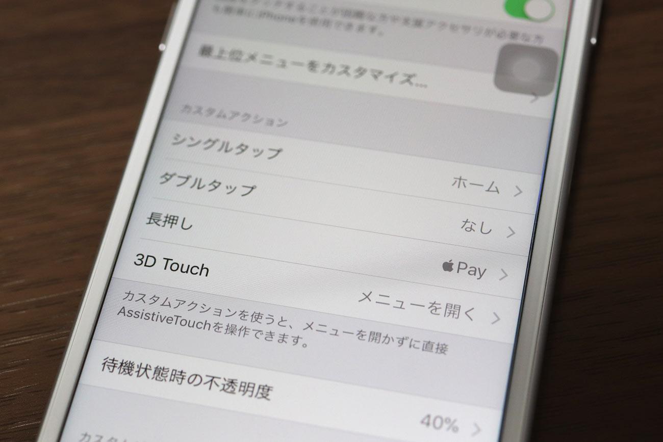 iOS11.1 カスタムアクション