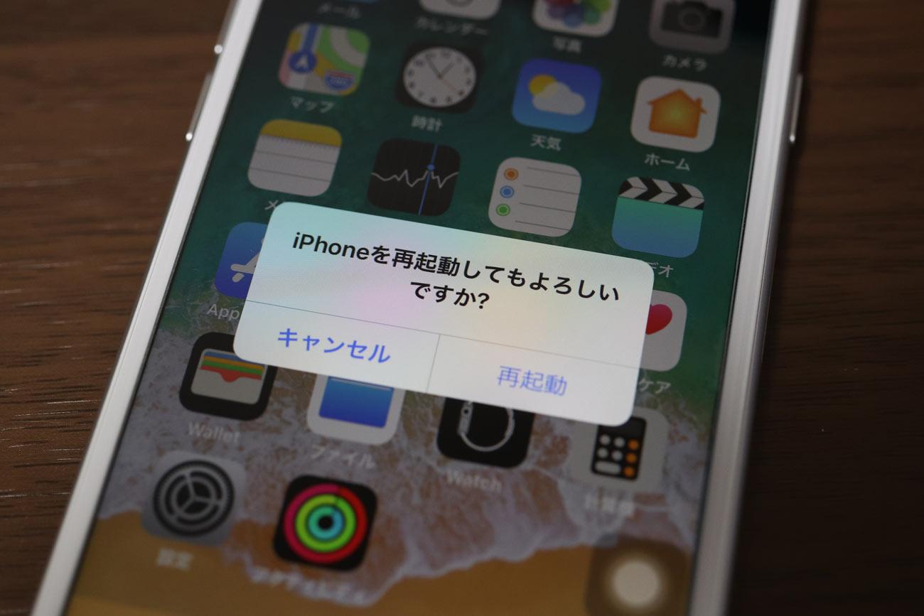 iPhoneの再起動ボタン iOS11.1