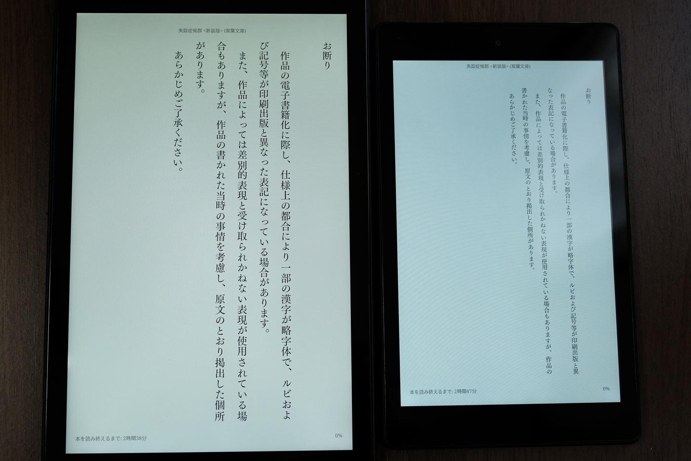 Fire HD 10 vs Fire HD 8 Kindle画面