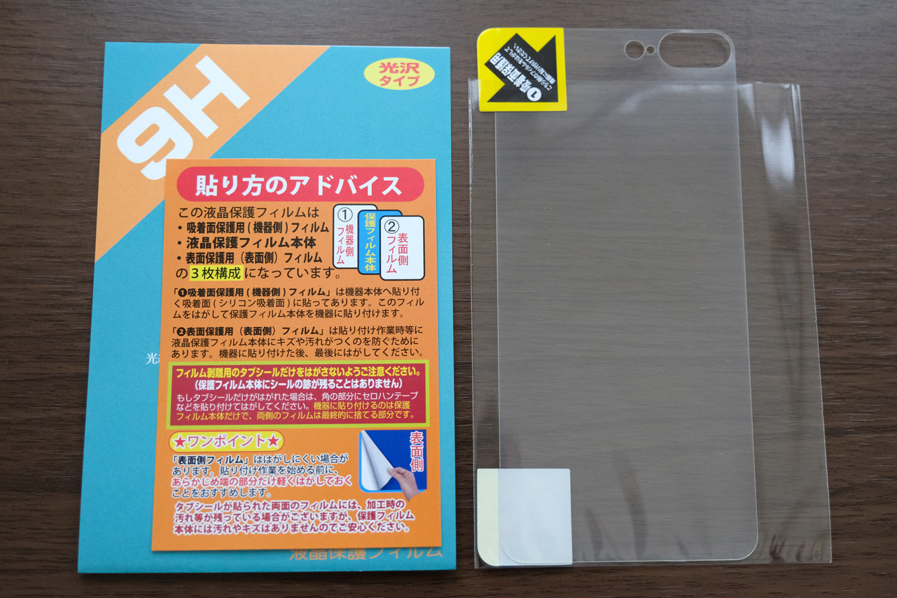PDA工房 iPhone 保護フィルム