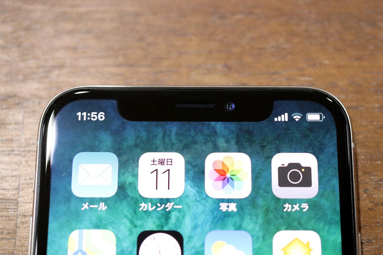 iPhone X センサーハウジング