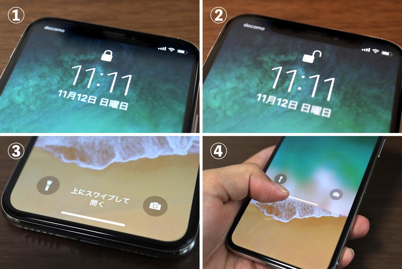 iPhone Xのロック画面解除の流れ