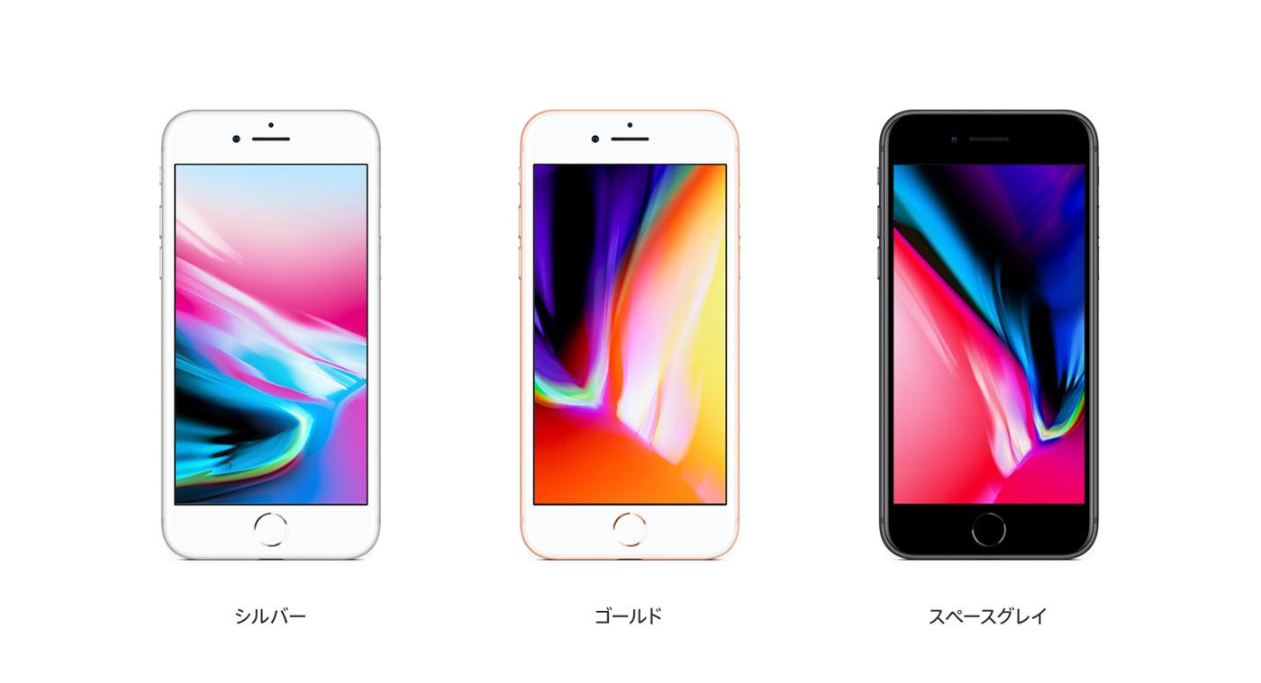 iPhone 8 リアパネルとフロントパネルのカラー