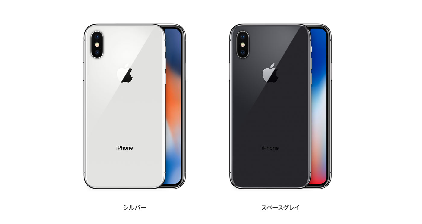 iPhone X カラーラインナップ