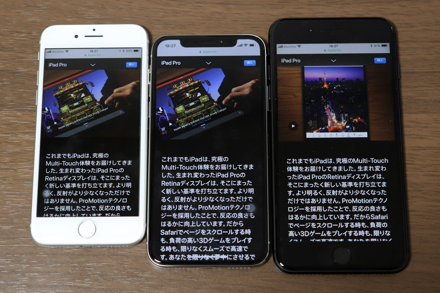 iPhone8 vs iPhoneX vs iPhone8 Plus 画面の大きさ1
