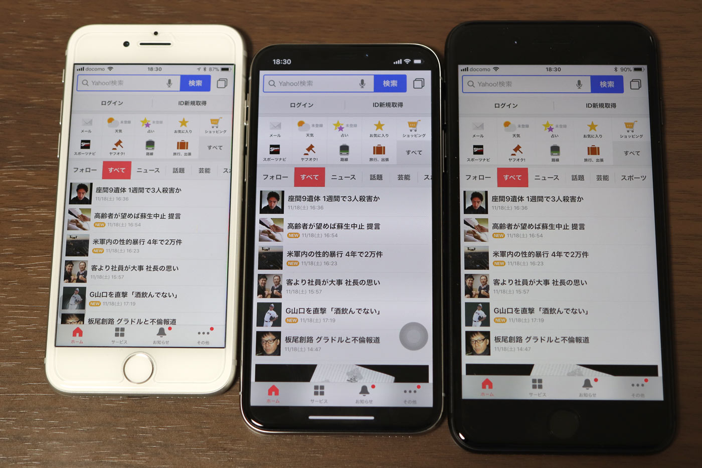 iPhone8 vs iPhoneX vs iPhone8 Plus 画面の大きさ2