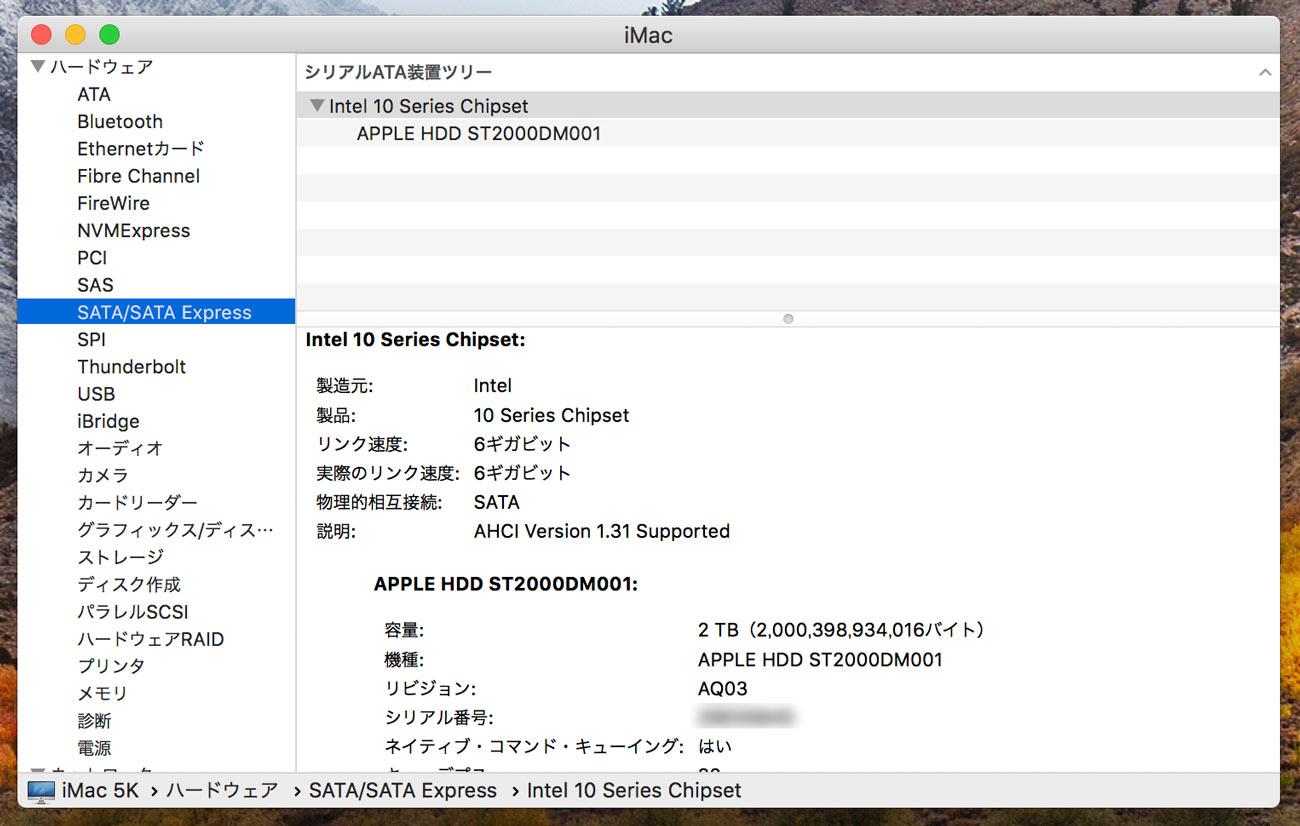 Fision DriveのHDD接続はSATA 6GB/s