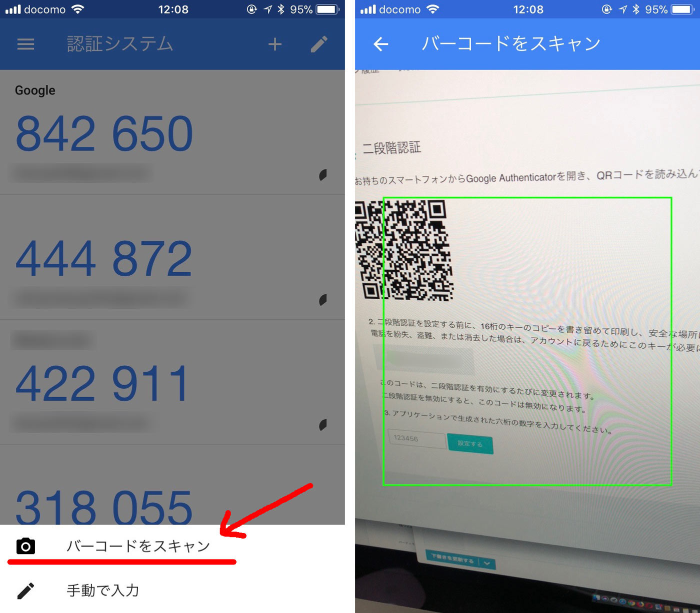二段階認証 Google Authenticatorアプリの設定