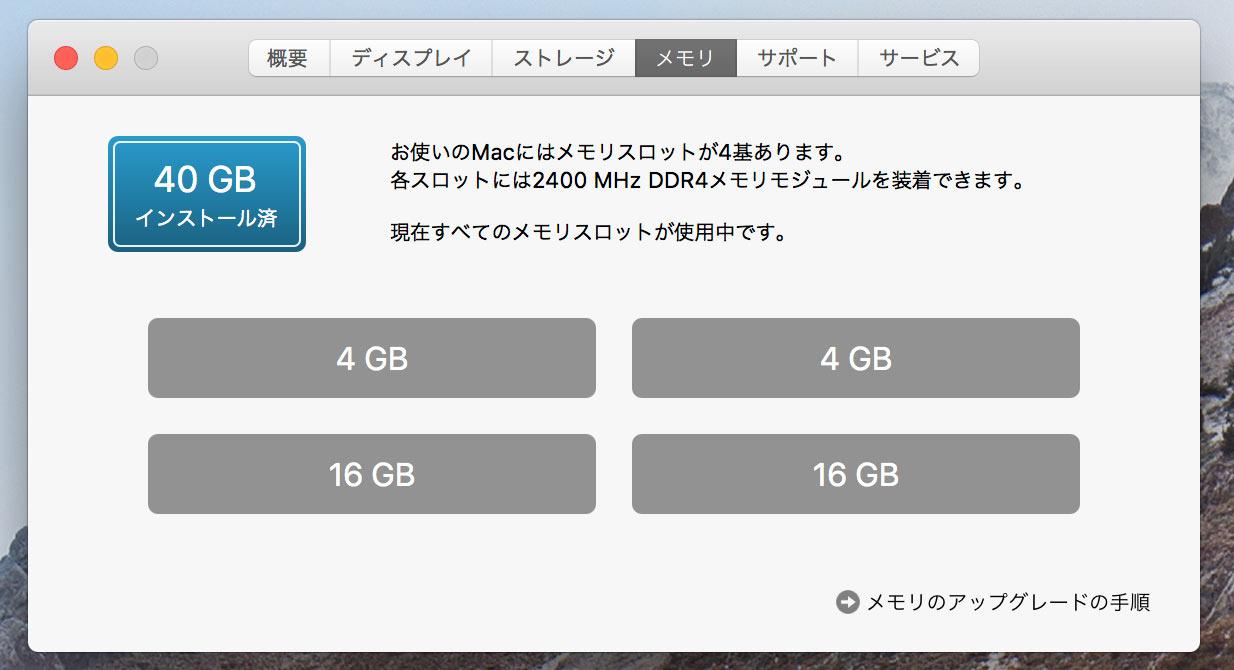 メモリの認識確認 macOS