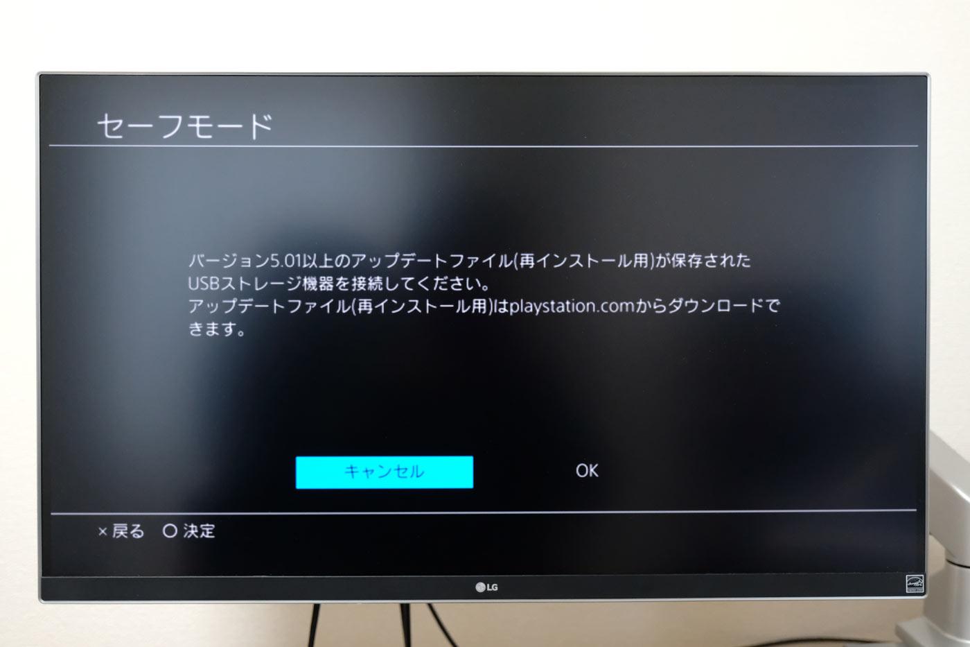 PS4のセーフモード