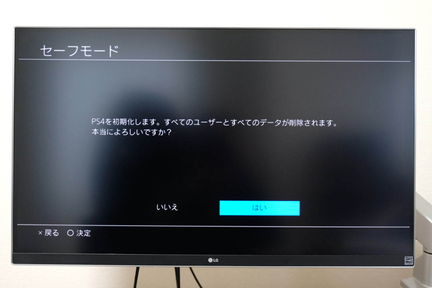 PS4を再インストール