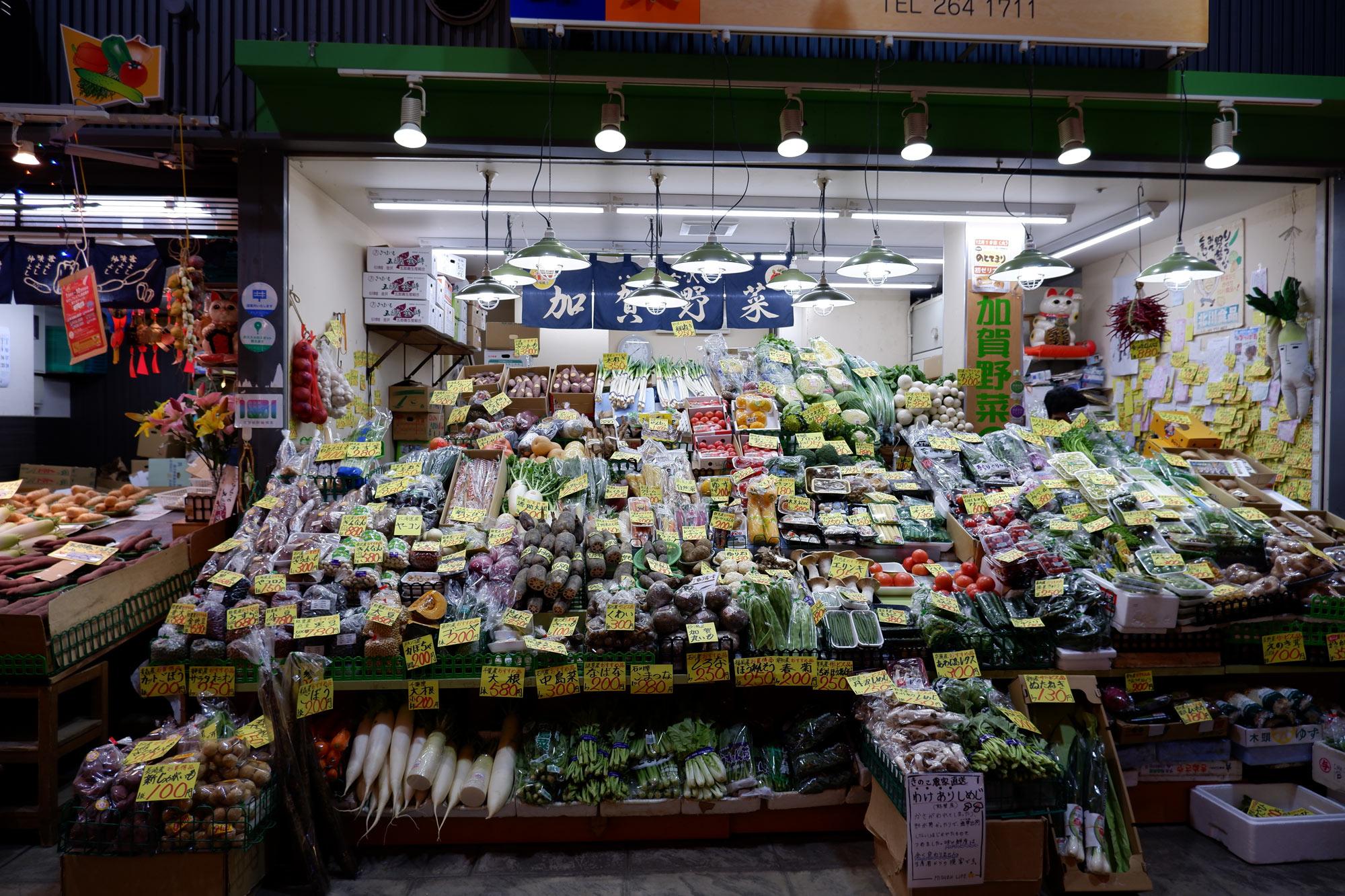 近江町市場 野菜