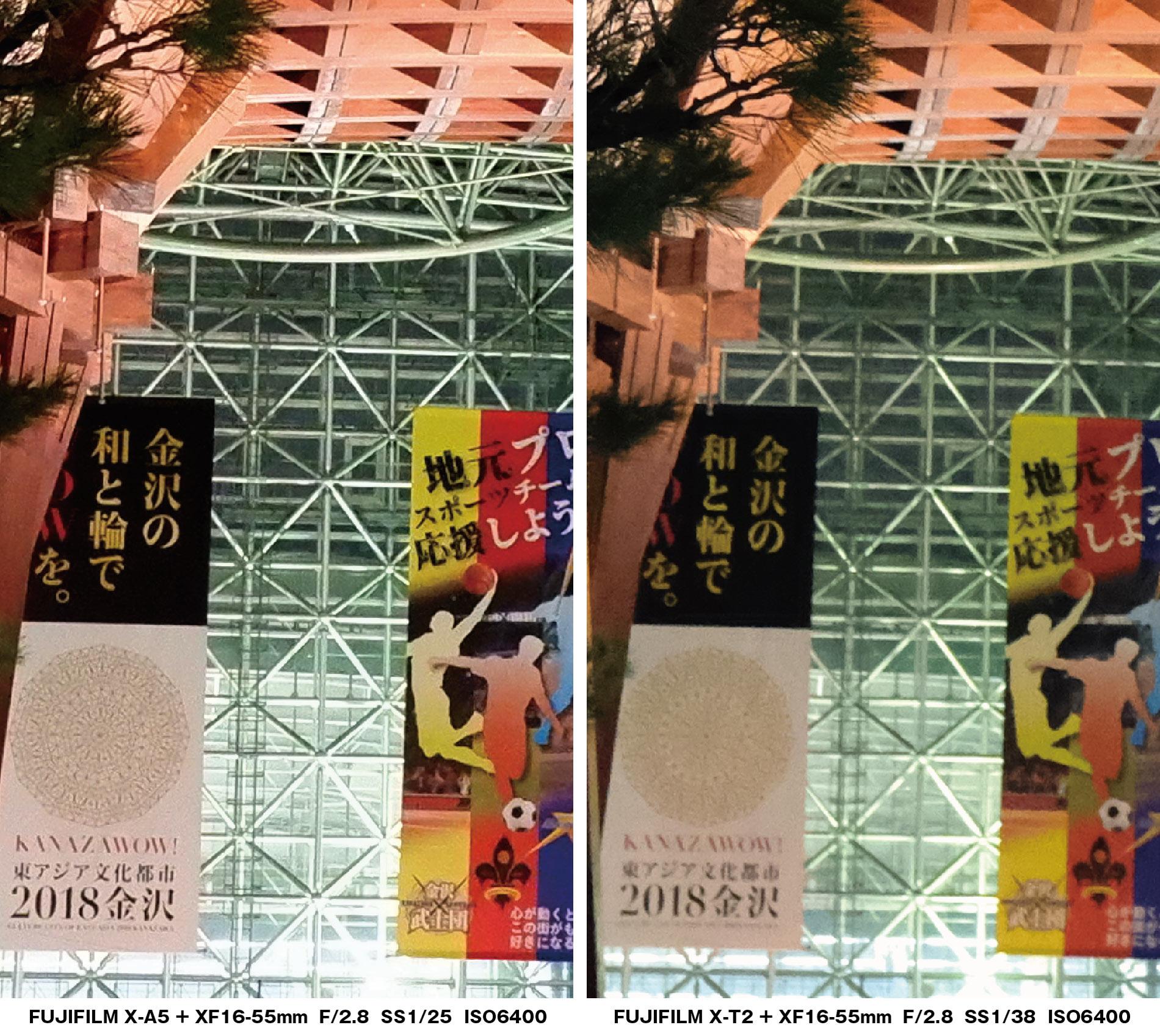 X-A5 X-T2 金沢駅 夜の鼓門 画質比較