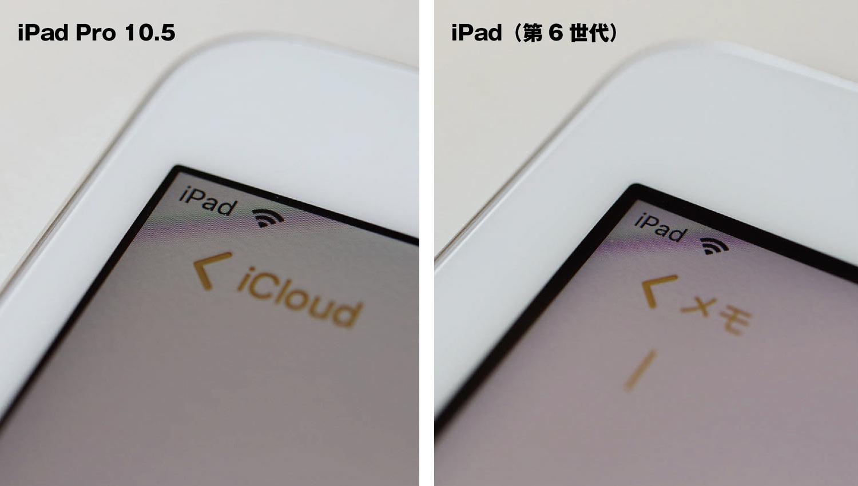 iPad Pro フルラミネーションディスプレイ